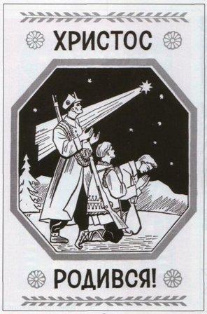 Старі різдвяні листівки з україни