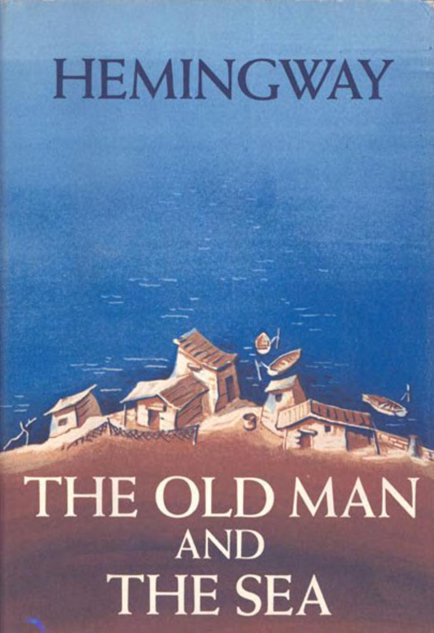 Старий і море