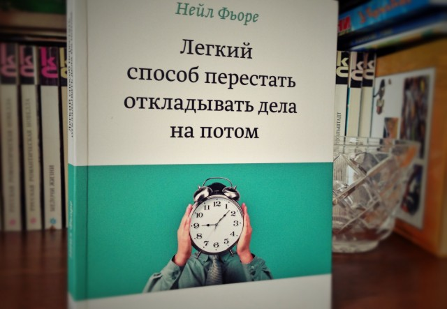"""Inspired Books: """"Легкий спосіб перестати відкладати справи на потім"""""""