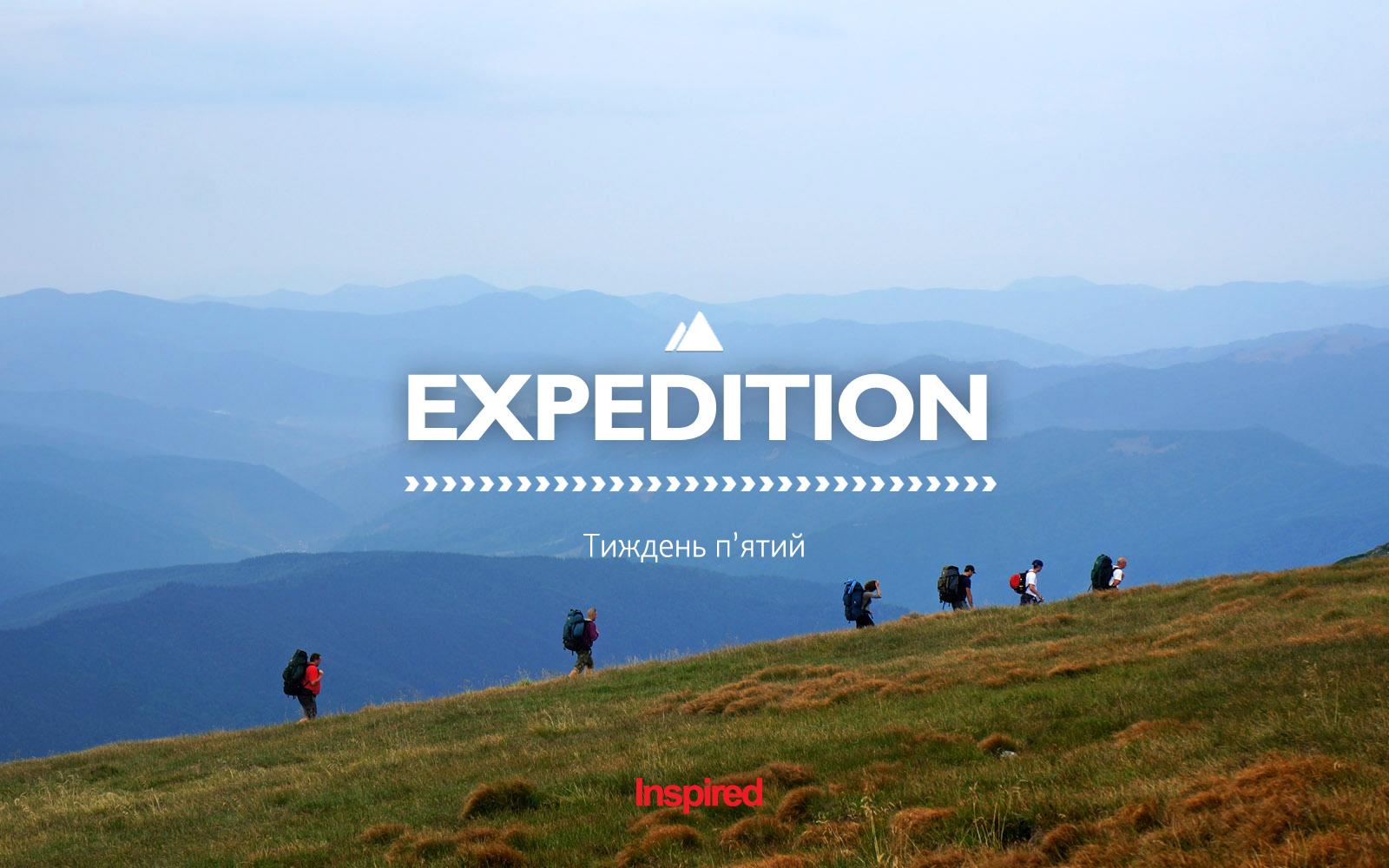 Inspired Expedition: Тиждень п'ятий
