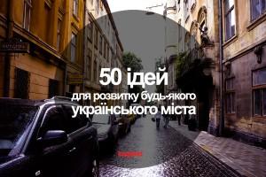 50 ідей для розвитку будь-якого українського міста