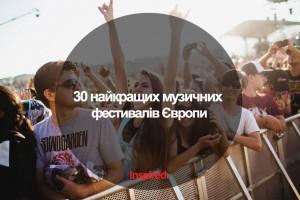30 музичних фестивалів Європи, на які варто потрапити цього літа