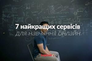 7 найкращих сервісів для навчання онлайн