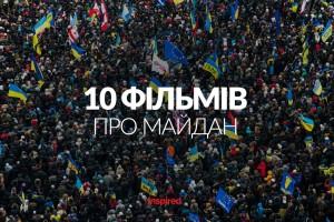 Річниця Майдану: 10 фільмів про українську революцію