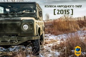 «Колеса Народного Тилу»: волонтери випустили благодійний календар для армії