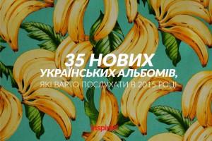 Що слухати у 2015 році: 35 нових українських альбомів