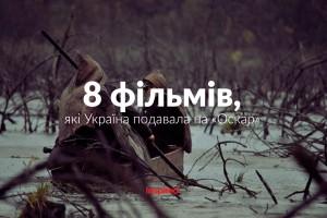 8 фільмів, які Україна подавала на «Оскар»
