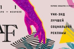 В Києві пройде вікенд соціальної реклами