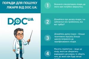 Як правильно шукати і знайти потрібного лікаря – поради Doc.ua