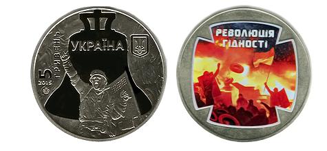 Нацбанк України випустив монети, присвячені Майдну (фото) - фото 1