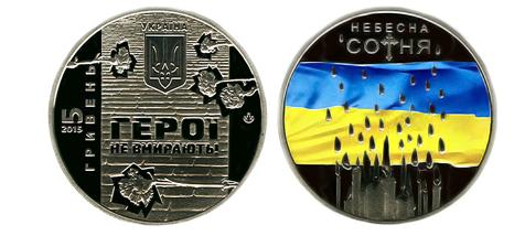 Нацбанк України випустив монети, присвячені Майдну (фото) - фото 3