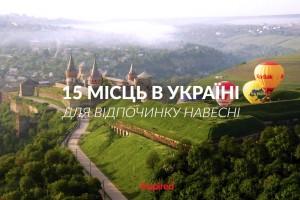 Відпочинок в Україні: 15 місць, куди можна поїхати цієї весни