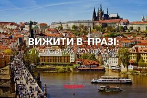 Вижити в Празі: 5 головних лайфхаків для мандрівників