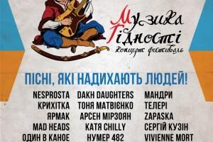 Музика гідності: в Києві відбудеться благодійний концерт для армії