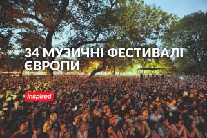 34 музичні фестивалі Європи, на які ви маєте потрапити цього літа