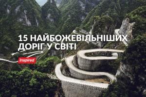 15 найбожевільніших доріг у світі