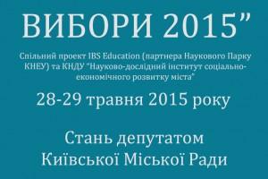 Як стати депутатом: освітній проект для киян від IBS Education