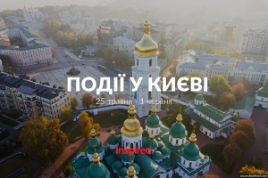 Куди піти у Києві цього тижня: події 25 травня – 1 червня, варті уваги