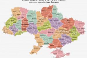 Громади, повіти та регіони: як незабаром поділять Україну