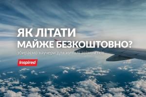Як літати майже безкоштовно: збираємо ваучери для купівлі авіаквитків