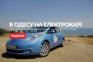 В Одесу на електрокарі: коли власники електромобілів почнуть їздити на море?