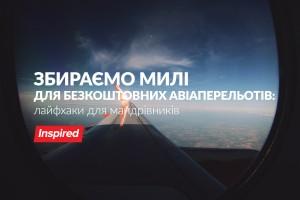 Збираємо милі для безкоштовних авіаперельотів: лайфхаки для мандрівників