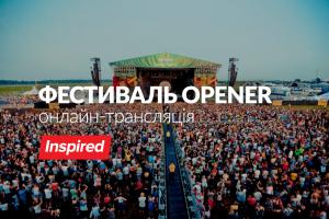 Де подивитись онлайн-трансляцію фестивалю Opener