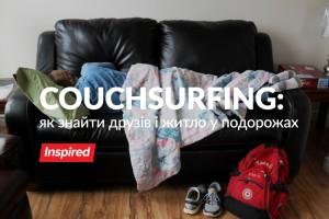 Couchsurfing: як знаходити друзів та житло у подорожах