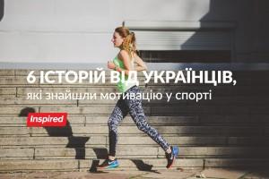 6 історій від українців, які знайшли мотивацію у спорті