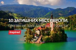 10 затишних міст Європи, про які не здогадуються туристи