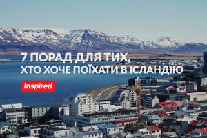 7 порад для тих, хто зібрався поїхати в Ісландію вперше