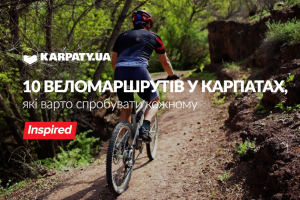 10 веломаршрутів українськими Карпатами, які варто спробувати кожному