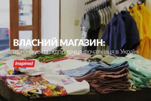 Власний магазин: що очікує на підприємця-початківця в Україні