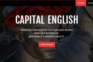 Київська влада запустила безкоштовні курси англійської у всіх районах столиці