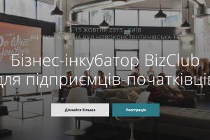 В Києві відкриють бізнес-інкубатор Bizclub для підприємців-початківців