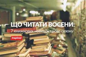 Що читати восени: 7 книжкових новинок цього сезону