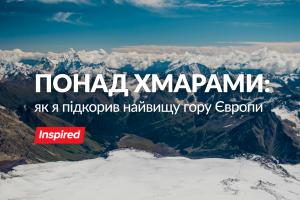 Понад хмарами: як я підкорив найвищу вершину Європи