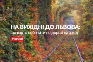 На вихідні до Львова: що варто побачити по дорозі на захід