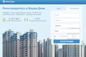 В Києві запустили онлайн-сервіс для вирішення проблем жителів багатоповерхівок