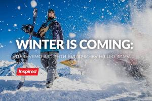 Winter is coming: плануємо варіанти відпочинку на цю зиму
