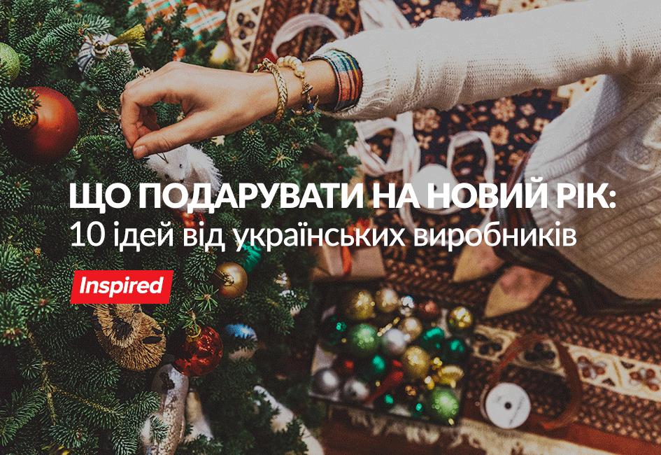 Що подарувати на Новий рік: 10 ідей від українських виробників