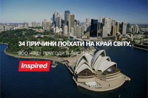 34 причини поїхати на край світу, або наші пригоди в Австралії