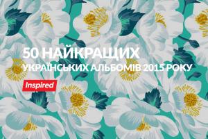 50 найкращих українських альбомів 2015 року