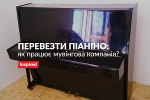 Перевезти піаніно: як працює мувінгова компанія