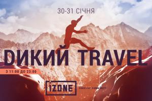 Як знайти себе у подорожах: конференція «Дикий Travel»