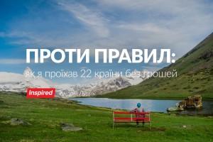 Проти правил: як я проїхав 22 країни Європи без грошей в кишені