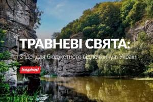 Травневі свята: 3 ідеї для захоплюючого та бюджетного відпочинку в Україні