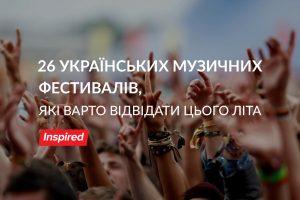 26 українських музичних фестивалів, які варто відвідати цього літа