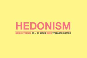 Жити заради насолоди, або Hedonism по-київськи