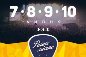 Фестиваль ФАЙНЕ МІСТО – територія вільних людей